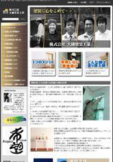 塗装工事・外壁、屋根、内装塗装・店舗制作は茨城県の株式会社 大蔵塗装工業