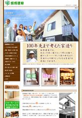 新築 リフォーム 安心無垢材の家 茨城県の飯塚建築