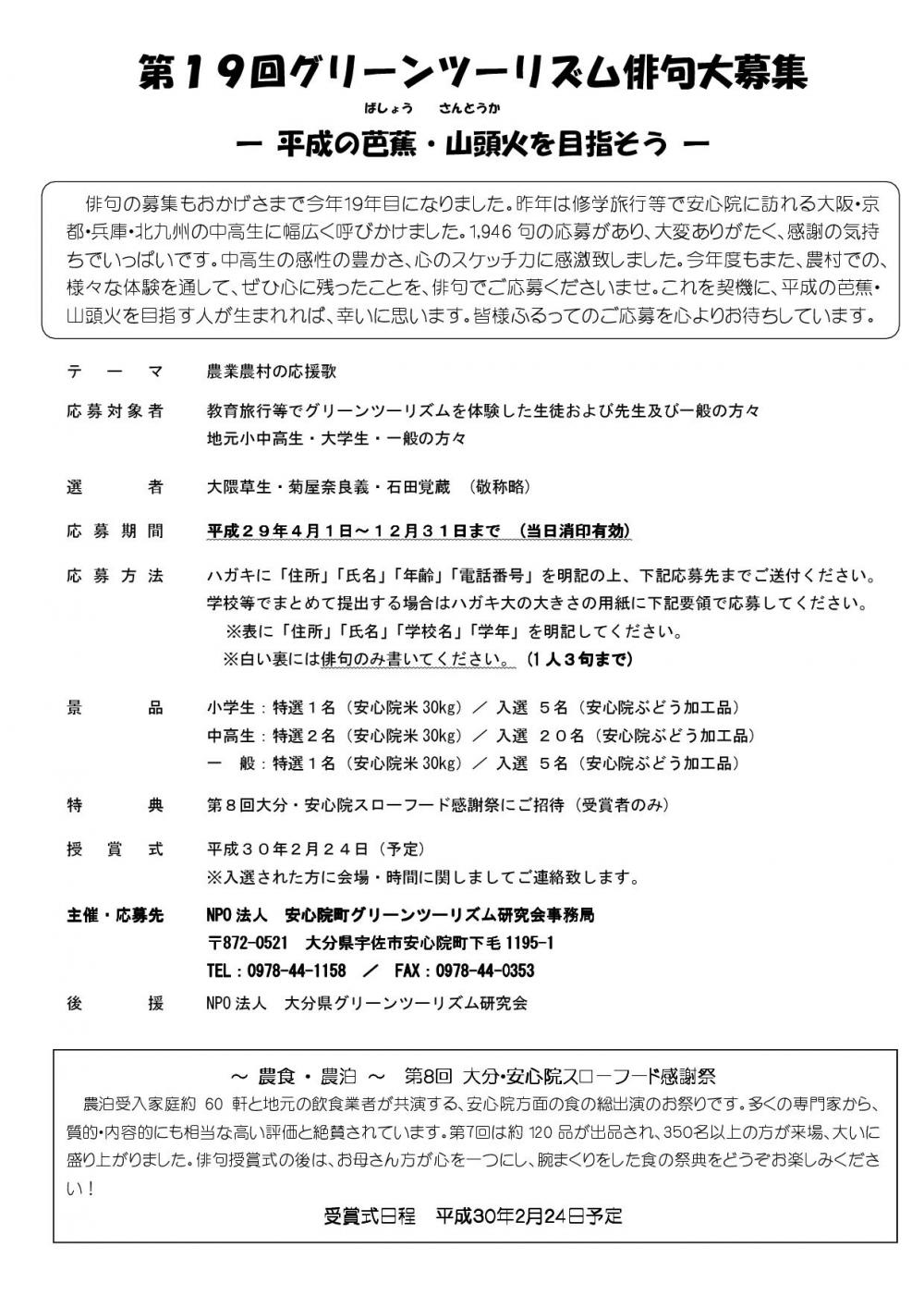 第19回GT俳句