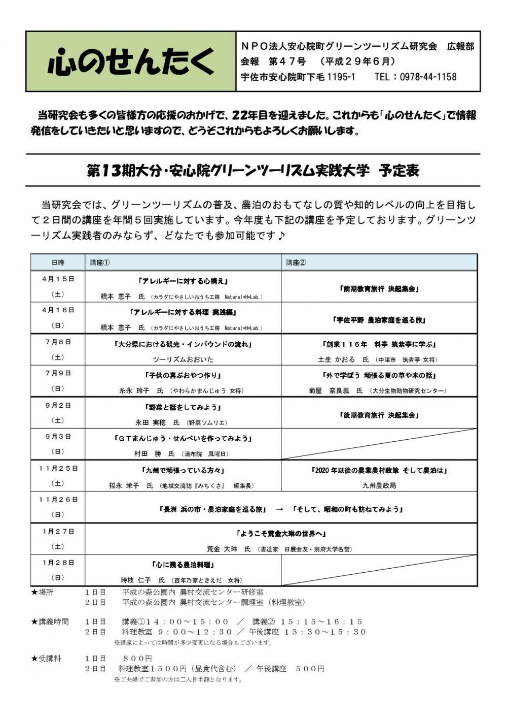 心のせんたく47号(1)