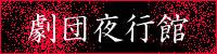 つがる市 劇団夜行館ホームページ
