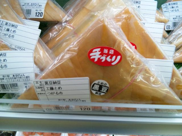 工藤さんの黒豆納豆