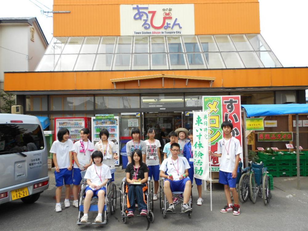 車椅子体験