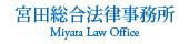 宮田総合法律事務所