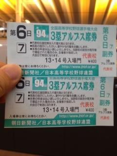 甲子園チケット