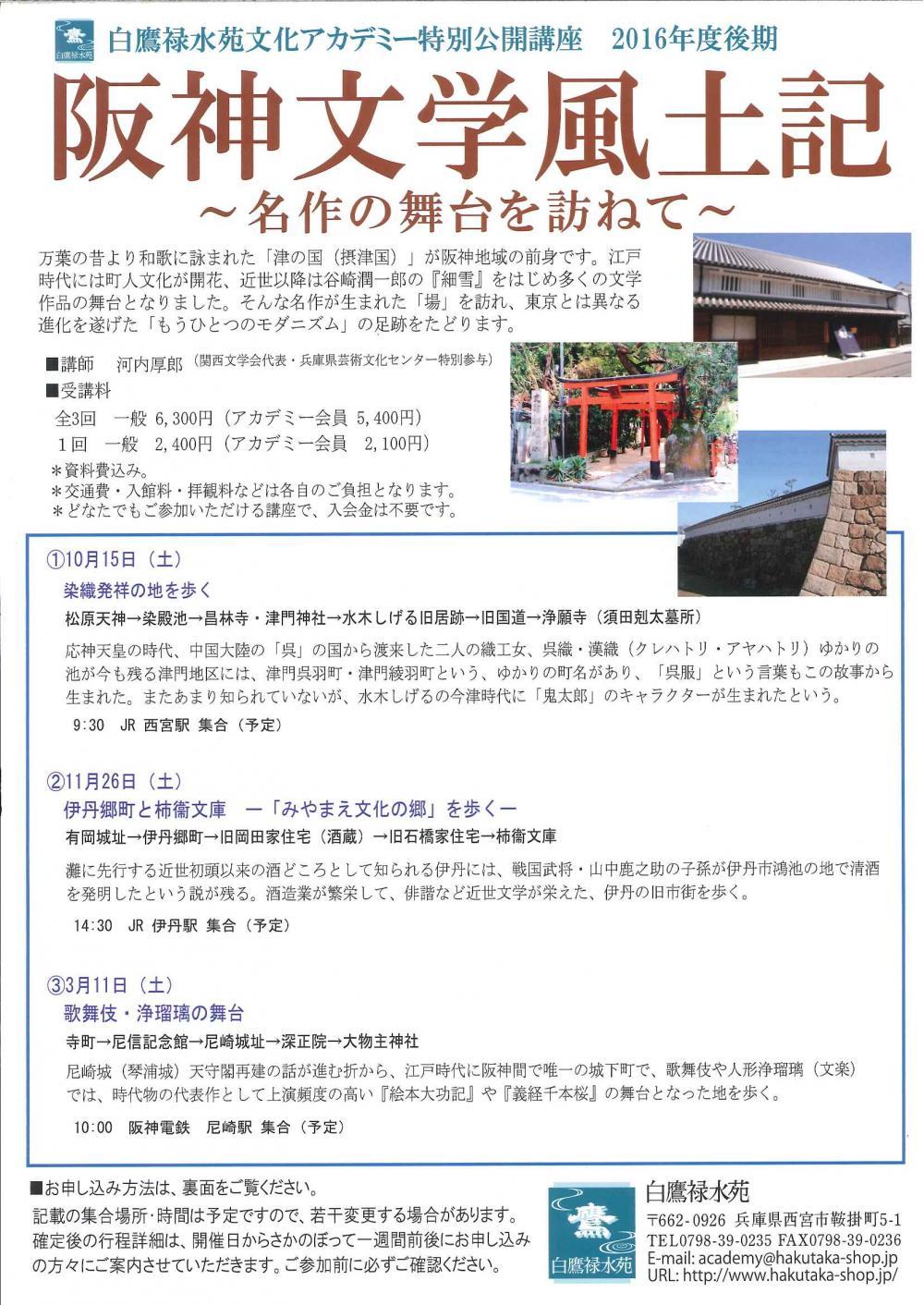 阪神風土記