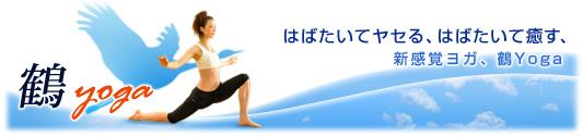 01鶴バナー