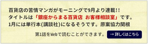 「銀座からまる百貨店 お客様相談室」が来年1月に単行本になります。