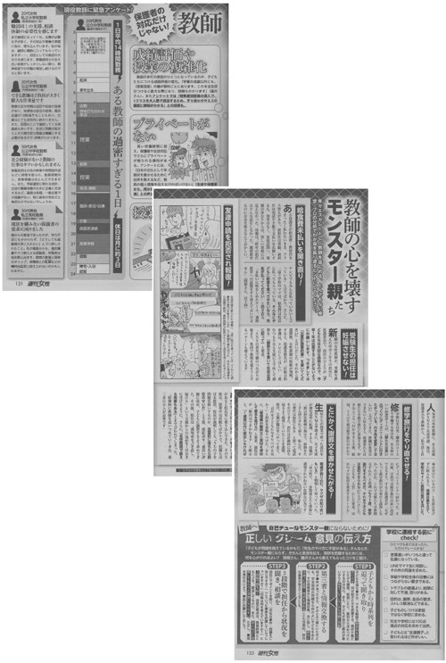 週刊女性02