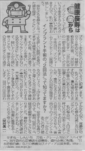 """インプラント手術の""""2回法"""""""