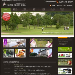 鹿児島市比野温泉のゴルフと宿泊は|ホテルグリーンヒル(ブログ)