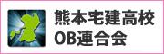 熊本宅建高校OB連合会