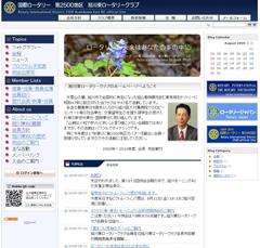 旭川東HRC