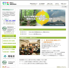 環境技術協会