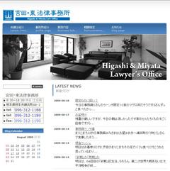 宮田・東法律事務所