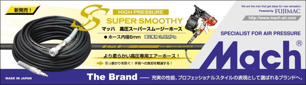 高圧用 Super Smoothy ホース