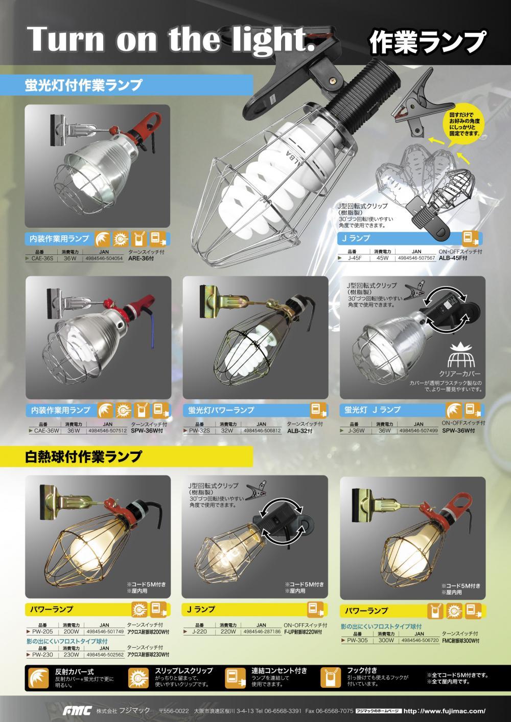 作業ランプ