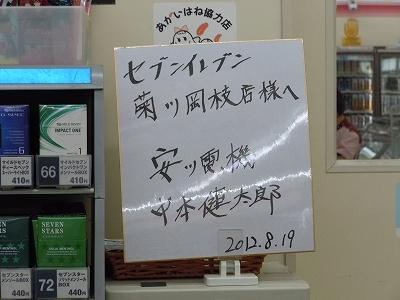 ロンドン五輪六位・中本健太郎さんのサイン/出身地のコンビ店に(ふくふくな日々【下関ふぐ・フグ・河豚】) 天白ひらこし【ふく楽舎】