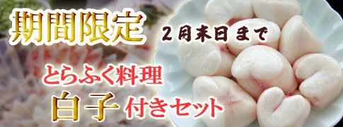 【期間限定】とらふく料理白子付きセット