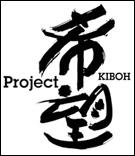 希望プロジェクト