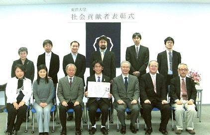東洋大学表彰式