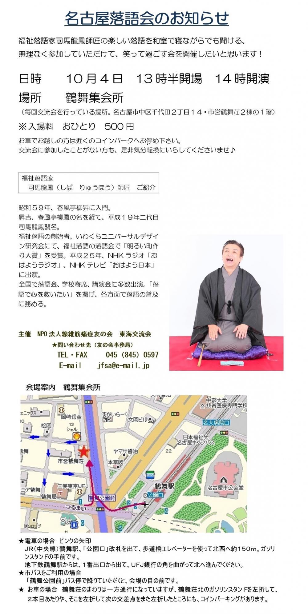 名古屋交流会10/4