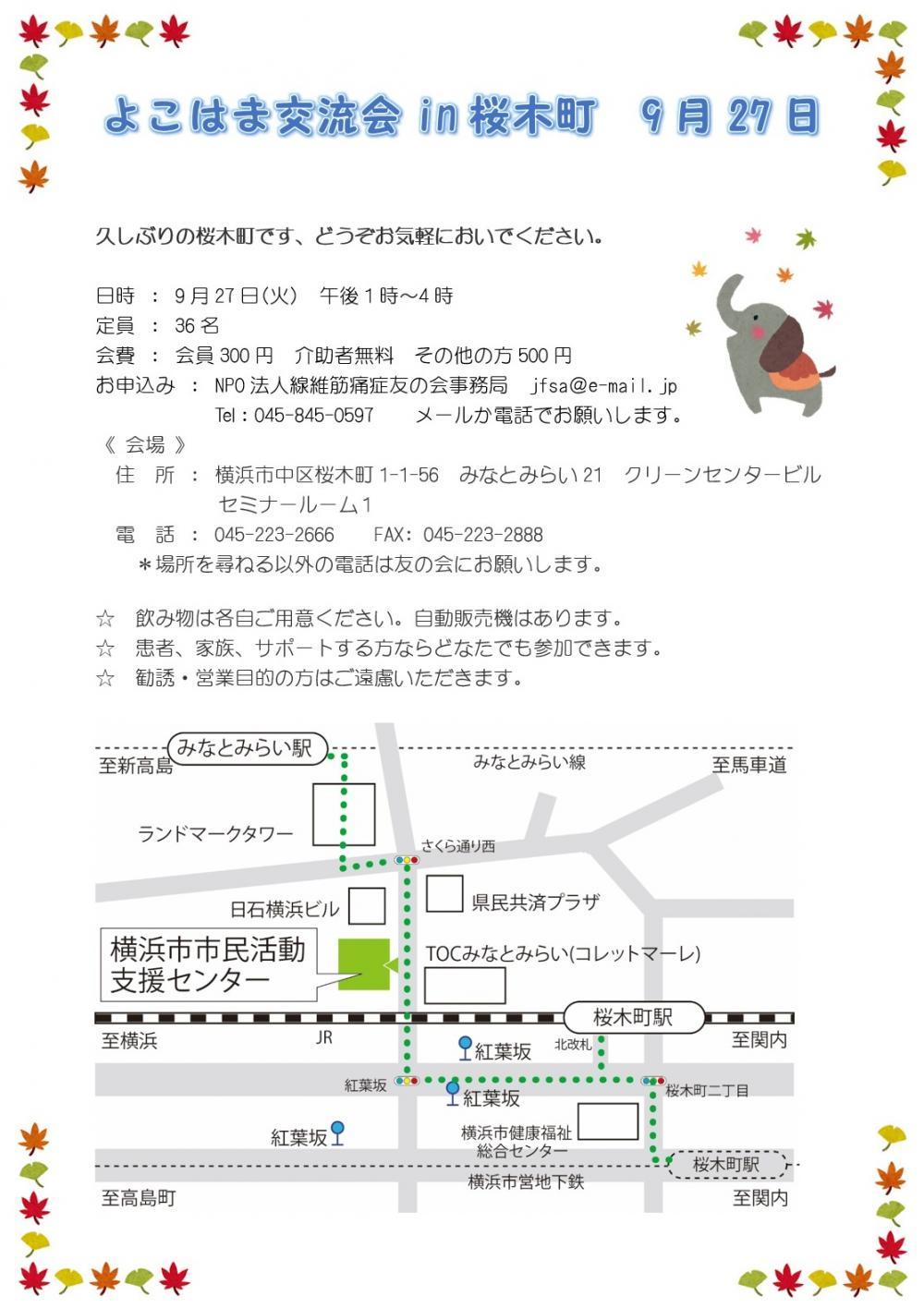桜木町 交流会