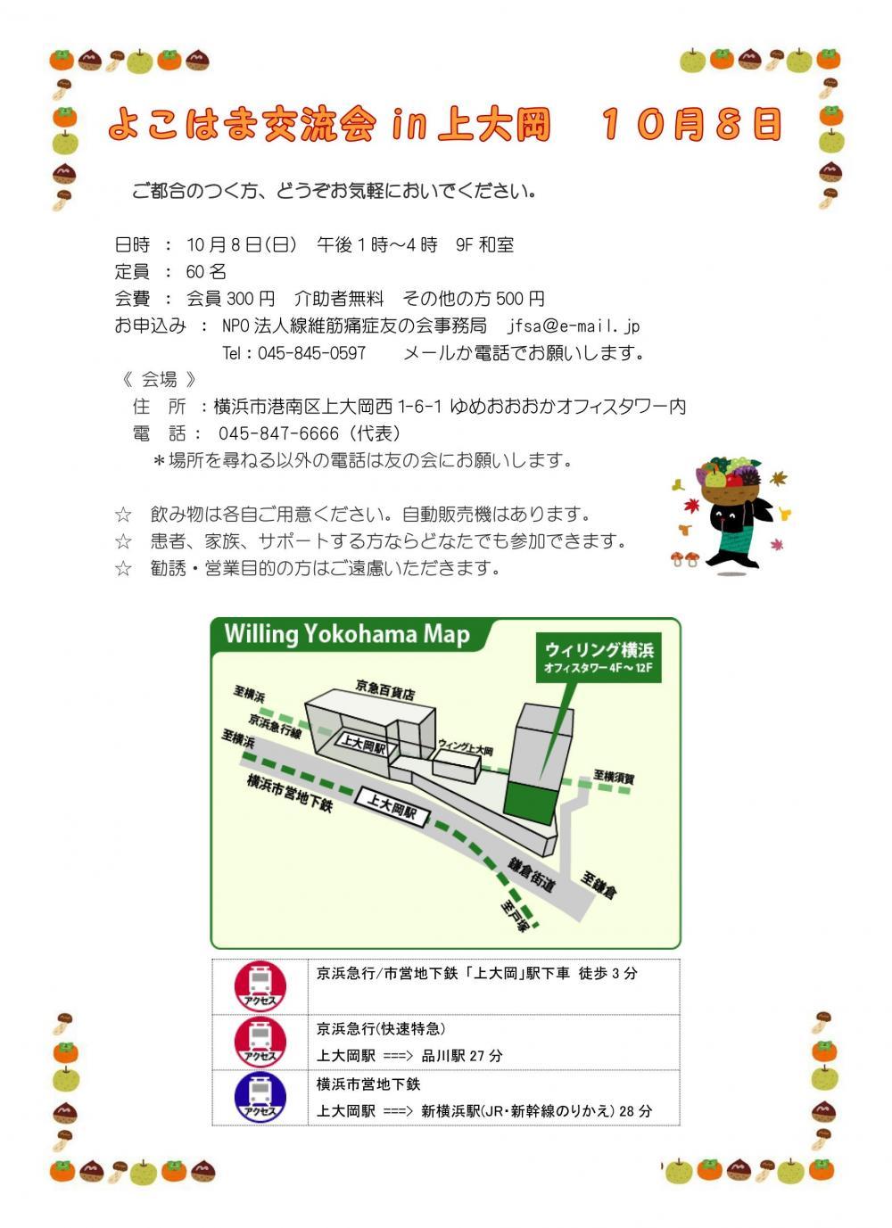 上大岡交流会10月