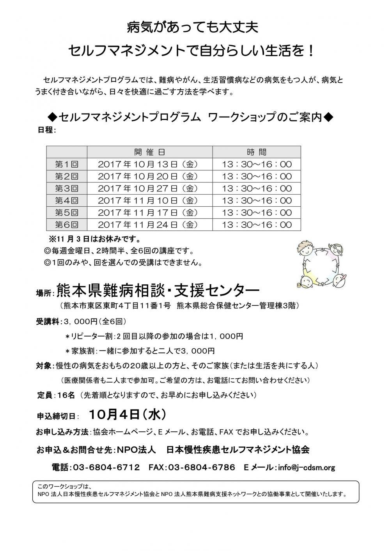 熊本ワーク