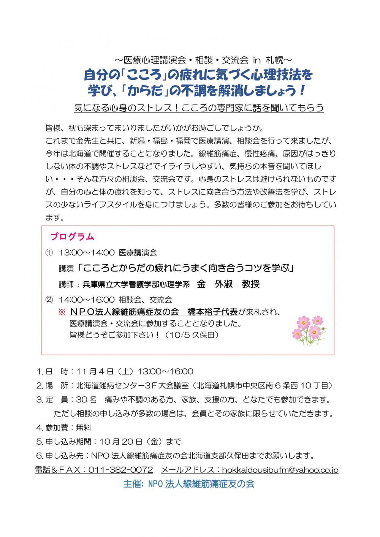 講演会 札幌