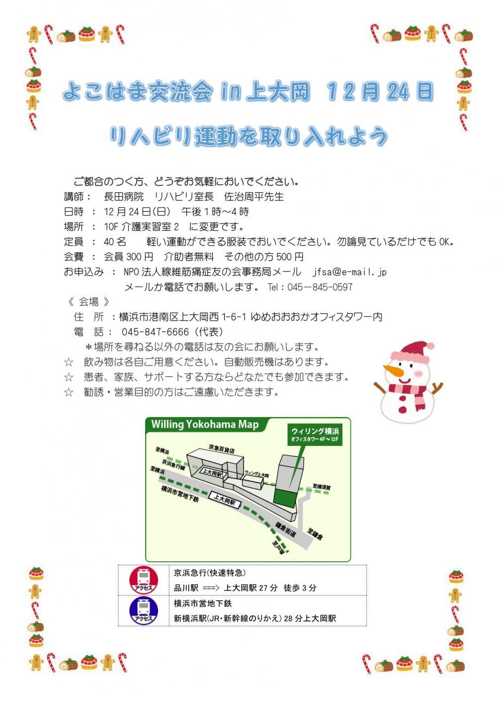 上大岡交流会4