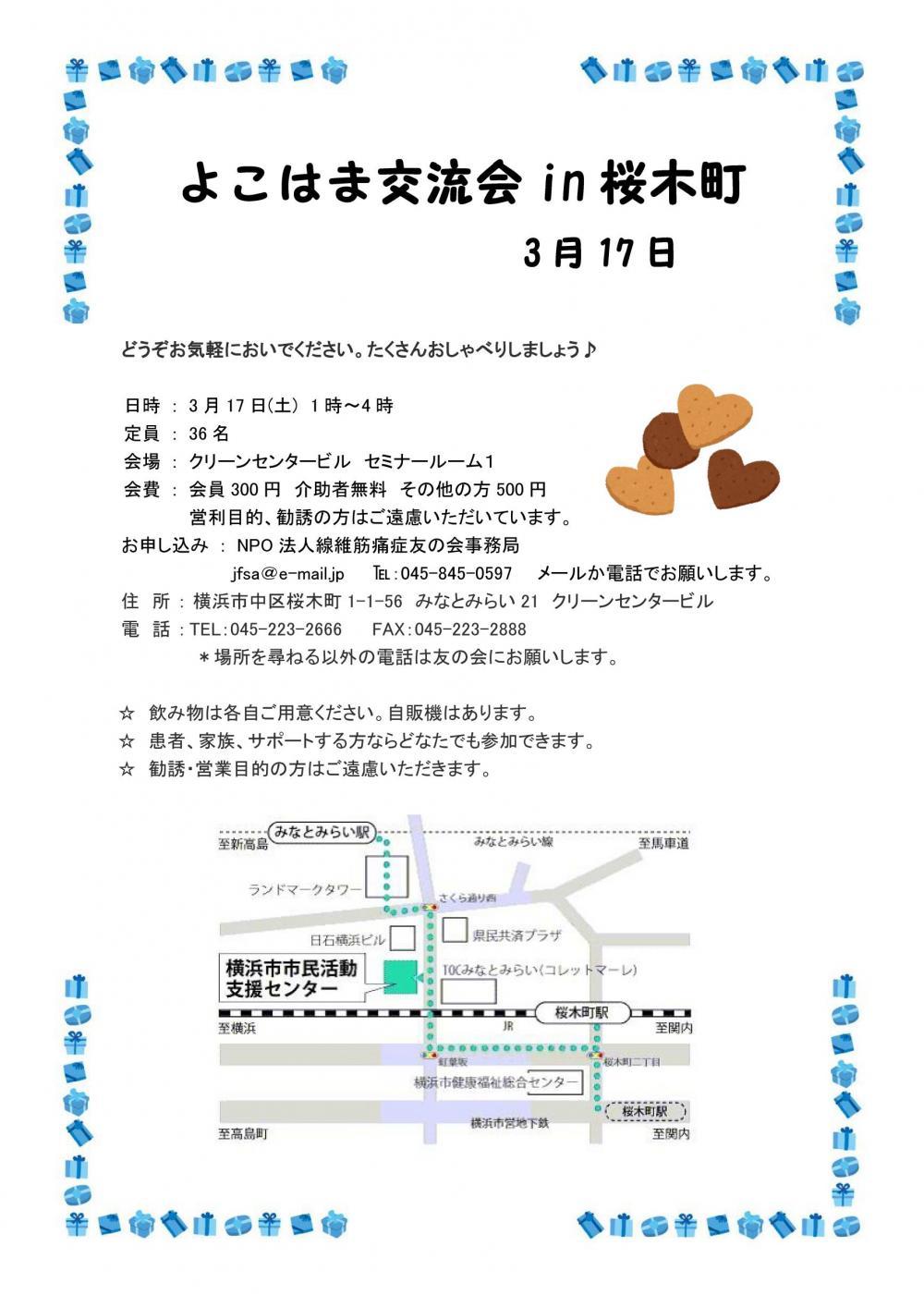 横浜交流会in桜木町