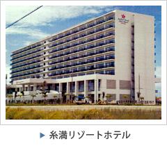糸満リゾートホテル
