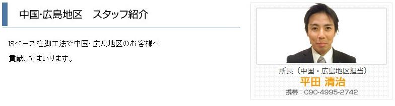 中国広島S