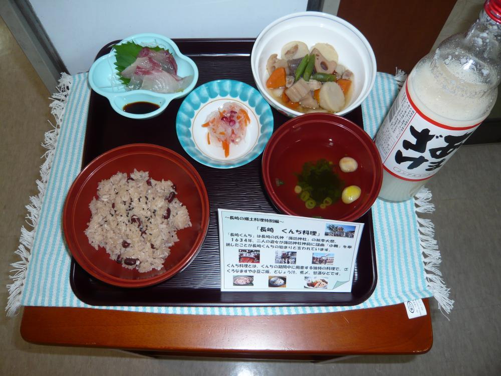 長崎くんち料理