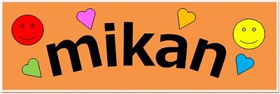 mikanbana