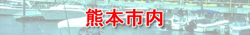 熊本市内エリア