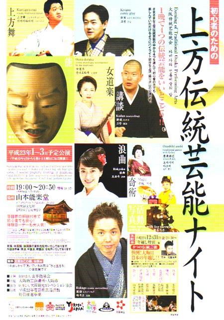 上方伝芸11