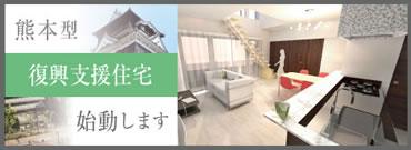 復  興支援住宅 熊本型