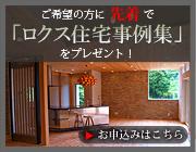 ご希  望の方に先着で「ロクス住宅事例集」をプレゼント!