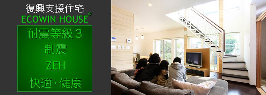 復興支援住宅 ECOEIN HOUSE 耐震等級3 長期優良住宅