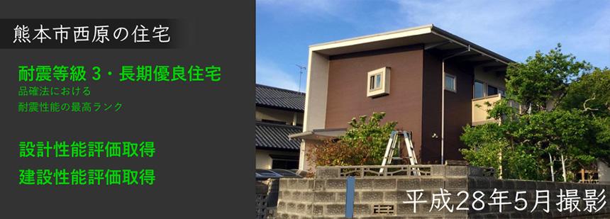 熊本市西原の住宅