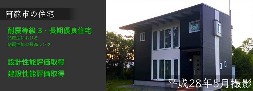 阿蘇の住宅
