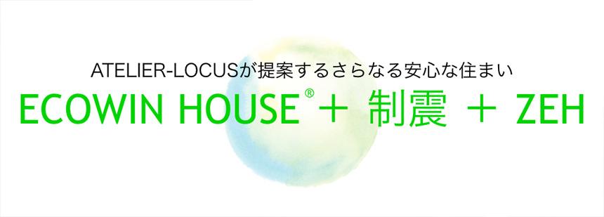ATELIER-LOCUSが提唱するさらなる安心な住まい ECOWIN HOUSE + 制震