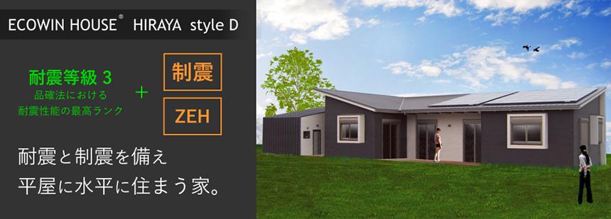耐震と制震を備え平屋に水平に住まう家