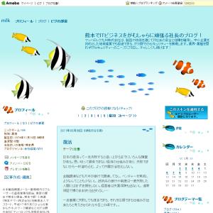 熊本でITビジネスをがむしゃらに頑張る社長のブログ!