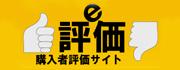 購入者評価サイト e-評価