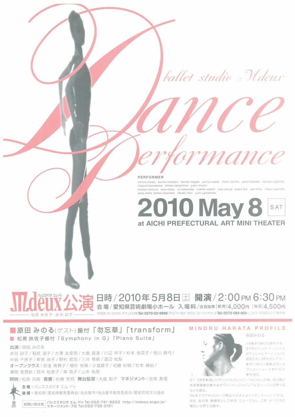 2010公演May