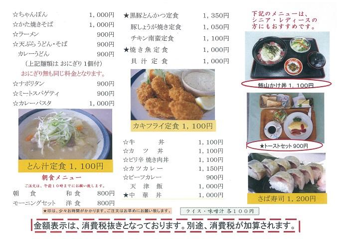 29.1食事メニュー