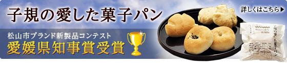 子規の愛した菓子パン